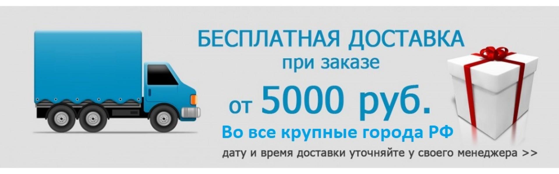 Бесплатная доставка от 5000р.