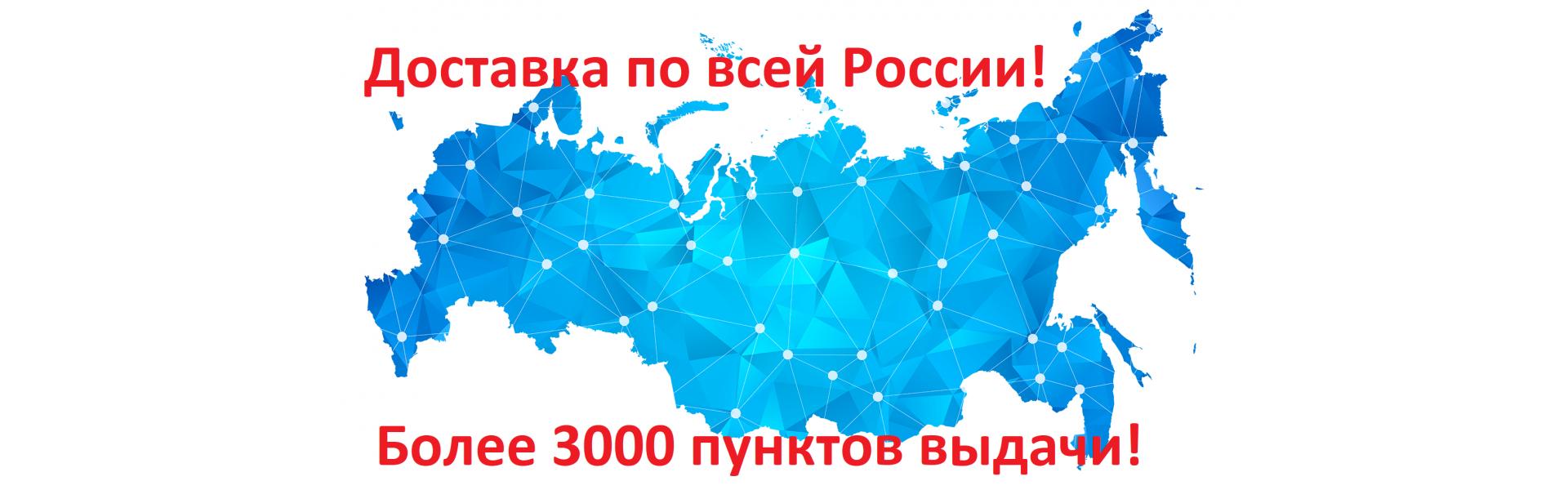 Более 3000 пунктов выдачи!!!